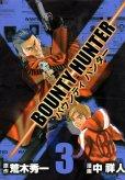 バウンティハンター、コミック本3巻です。漫画家は、中祥人です。