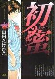 初蜜、コミック1巻です。漫画の作者は、山田たけひこです。