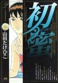 初蜜、単行本2巻です。マンガの作者は、山田たけひこです。