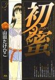 初蜜、コミック本3巻です。漫画家は、山田たけひこです。