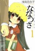 ななつさ、コミック1巻です。漫画の作者は、浅見百合子です。