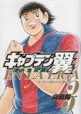 キャプテン翼海外激闘編EN0LALIGA、コミック本3巻です。漫画家は、高橋陽一です。