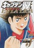高橋陽一の、漫画、キャプテン翼海外激闘編EN0LALIGAの表紙画像です。