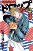 人気コミック、ドロップアウトオブガンチュー、単行本の3巻です。漫画家は、鈴木大です。