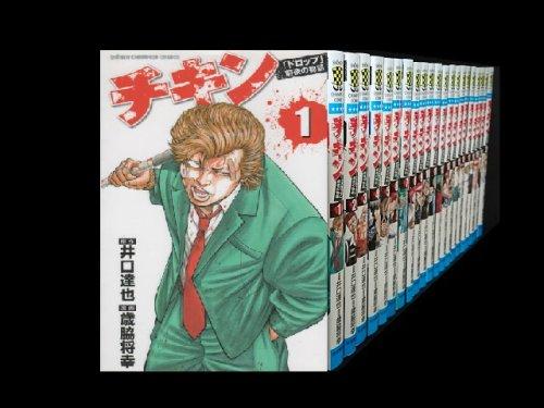 コミックセットの通販は[漫画全巻セット専門店]で!2: チキン 歳脇将幸