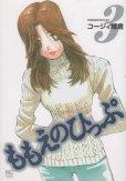 ももえのひっぷ、コミック本3巻です。漫画家は、コージィ城倉です。