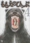 コージィ城倉の、漫画、ももえのひっぷの表紙画像です。