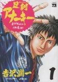 足利アナーキー、コミック1巻です。漫画の作者は、吉沢潤一です。