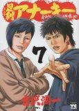 吉沢潤一の、漫画、足利アナーキーの最終巻です。