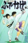 修羅の門異伝ふでかげ、コミック本3巻です。漫画家は、飛永宏之です。