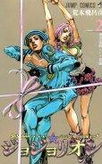 ジョジョリオン、コミックの2巻です。漫画の作者は、荒木飛呂彦です。