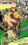 人気コミック、ジョジョリオン、単行本の3巻です。漫画家は、荒木飛呂彦です。