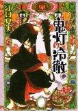 人気コミック、鬼灯の冷徹、単行本の3巻です。漫画家は、江口夏実です。