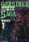 ゴッドサイダーサーガ神魔三国志、コミック1巻です。漫画の作者は、巻来功士です。