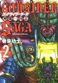 ゴッドサイダーサーガ神魔三国志、単行本2巻です。マンガの作者は、巻来功士です。