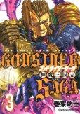 ゴッドサイダーサーガ神魔三国志、コミック本3巻です。漫画家は、巻来功士です。