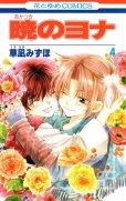 人気マンガ、暁のヨナ、漫画本の4巻です。作者は、草凪みずほです。