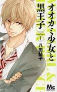 オオカミ少女と黒王子、コミック1巻です。漫画の作者は、八田鮎子です。