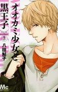 オオカミ少女と黒王子、コミック本3巻です。漫画家は、八田鮎子です。