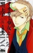 八田鮎子の、漫画、オオカミ少女と黒王子の表紙画像です。