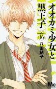 八田鮎子の、漫画、オオカミ少女と黒王子の最終巻です。