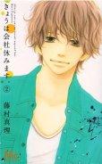 きょうは会社休みます、単行本2巻です。マンガの作者は、藤村真理です。
