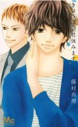 きょうは会社休みます、コミック本3巻です。漫画家は、藤村真理です。