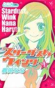 スターダストウインク、コミック1巻です。漫画の作者は、春田ななです。