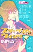 スターダストウインク、コミック本3巻です。漫画家は、春田ななです。