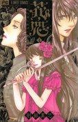 花恋現代騎士事情、コミック1巻です。漫画の作者は、刑部真芯です。