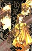花恋現代騎士事情、コミック本3巻です。漫画家は、刑部真芯です。