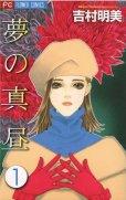 夢の真昼、マンガの作者は、吉村明美です。