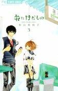 花にけだもの、コミック本3巻です。漫画家は、杉山美和子です。