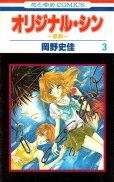 オリジナルシン、コミック本3巻です。漫画家は、岡野史佳です。