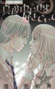 真夜中は好きでいて、コミック1巻です。漫画の作者は、畑亜希美です。
