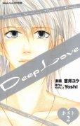 ディープラブホスト、単行本2巻です。マンガの作者は、吉井ユウです。