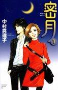 蜜月私のカラダが恋をする、コミック1巻です。漫画の作者は、中村真理子です。