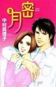 蜜月私のカラダが恋をする、単行本2巻です。マンガの作者は、中村真理子です。