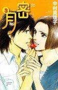 蜜月私のカラダが恋をする、コミック本3巻です。漫画家は、中村真理子です。