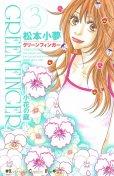 グリーンフィンガー小花の庭、コミック本3巻です。漫画家は、松本小夢です。