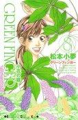 松本小夢の、漫画、グリーンフィンガー小花の庭の最終巻です。
