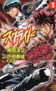 スクライド、コミック1巻です。漫画の作者は、戸田泰成です。