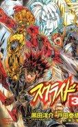スクライド、コミック本3巻です。漫画家は、戸田泰成です。