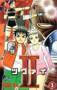 ツヴァイ、コミック1巻です。漫画の作者は、石渡治です。