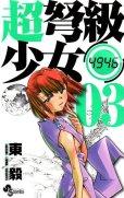 超弩級少女、コミック本3巻です。漫画家は、東毅です。