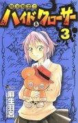 呪法解禁ハイドクローサー、コミック本3巻です。漫画家は、麻生羽呂です。