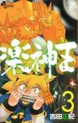 楽神王、コミック本3巻です。漫画家は、吉田正紀です。