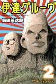 伊達グルーヴ、単行本2巻です。マンガの作者は、島田英次郎です。