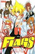 フラッグス、コミック1巻です。漫画の作者は、上田悟司です。