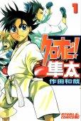 クロオビ隼太、コミック1巻です。漫画の作者は、作田和哉です。